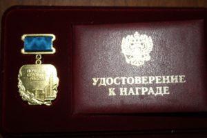 Почетный строитель россии список