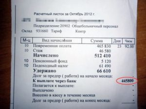 Код 292 в квитке по зарплате